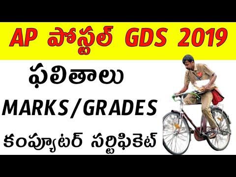 AP GDS RESULTS | AP GDS JOBS 2019 | AP POSTAL GDS | GDS RESULTS 2019 AP.