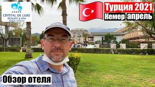 Турция 2021 Кемер CRYSTAL DE LUXE RESORT SPA Обзор отеля
