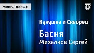 С Михалков Кукушка и Скворец Басня Читает В Топорков