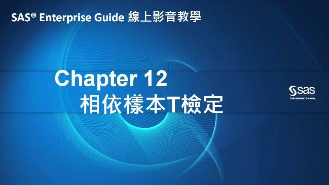 CH12 相依樣本T檢定 - YouTube