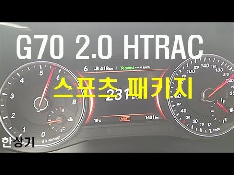 G70 2.0T HTRAC   0230km h   Genesis G70 2.0T Acceleration 2017.10.11