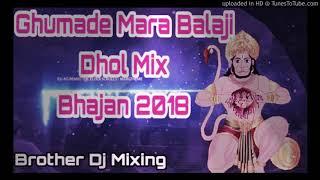 Gumade Mara Balaji  Full Hard Rimex audio Dhol mix Song