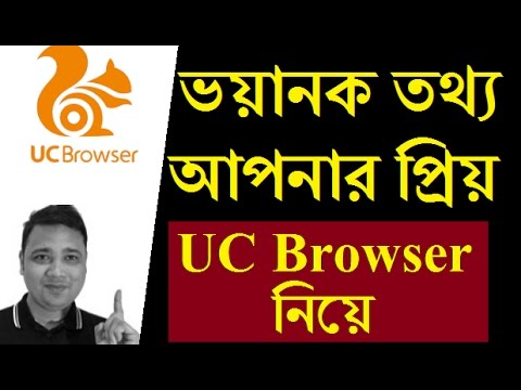 তথ্য ফাঁস UC Browser নিরাপদ না বিপদজনক ? Fast ? How Safe? bangla mobile tips