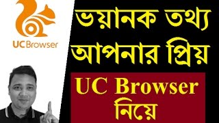 তথ্য ফাঁস UC Browser নিরাপদ না বিপদজনক ? Uc Browser ? How Safe? bangla mobile tips
