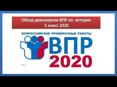 Демоверсия ВПР по истории 5 класс 2020 год