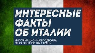 7 фактов об Италии и интересные особенности жизни в стране(На юге Европы находится одно из самых популярных стран в Европе – Италия. Она занимает Апеннинский полуост..., 2015-02-27T19:37:18.000Z)