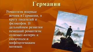 Презентация на тему:Романтизм.