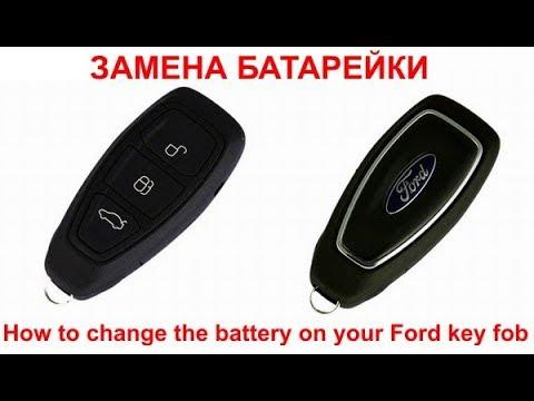 Как поменять батарейку в брелке форд