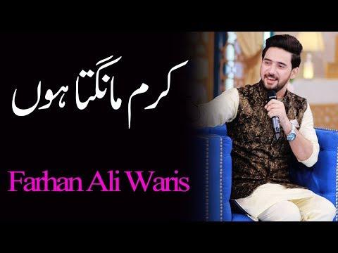 Karam Mangta Hoon | Farhan Ali Waris | Ramazan 2018 | Aplus thumbnail