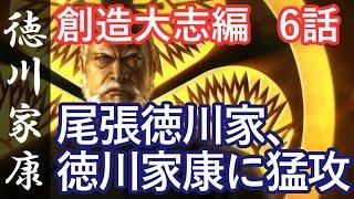 信長の野望 創造 戦国立志伝のゲーム実況プレイ動画。大阪の陣のシナリ...