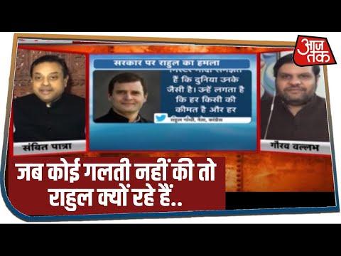 Rahul Gandhi के Tweet पर BJP प्रवक्ता Sambit Patra ने दिया जवाब