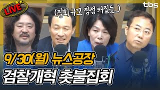[9/30]우상호,최민희,김용남,동양대관계자│김어준의 뉴스공장