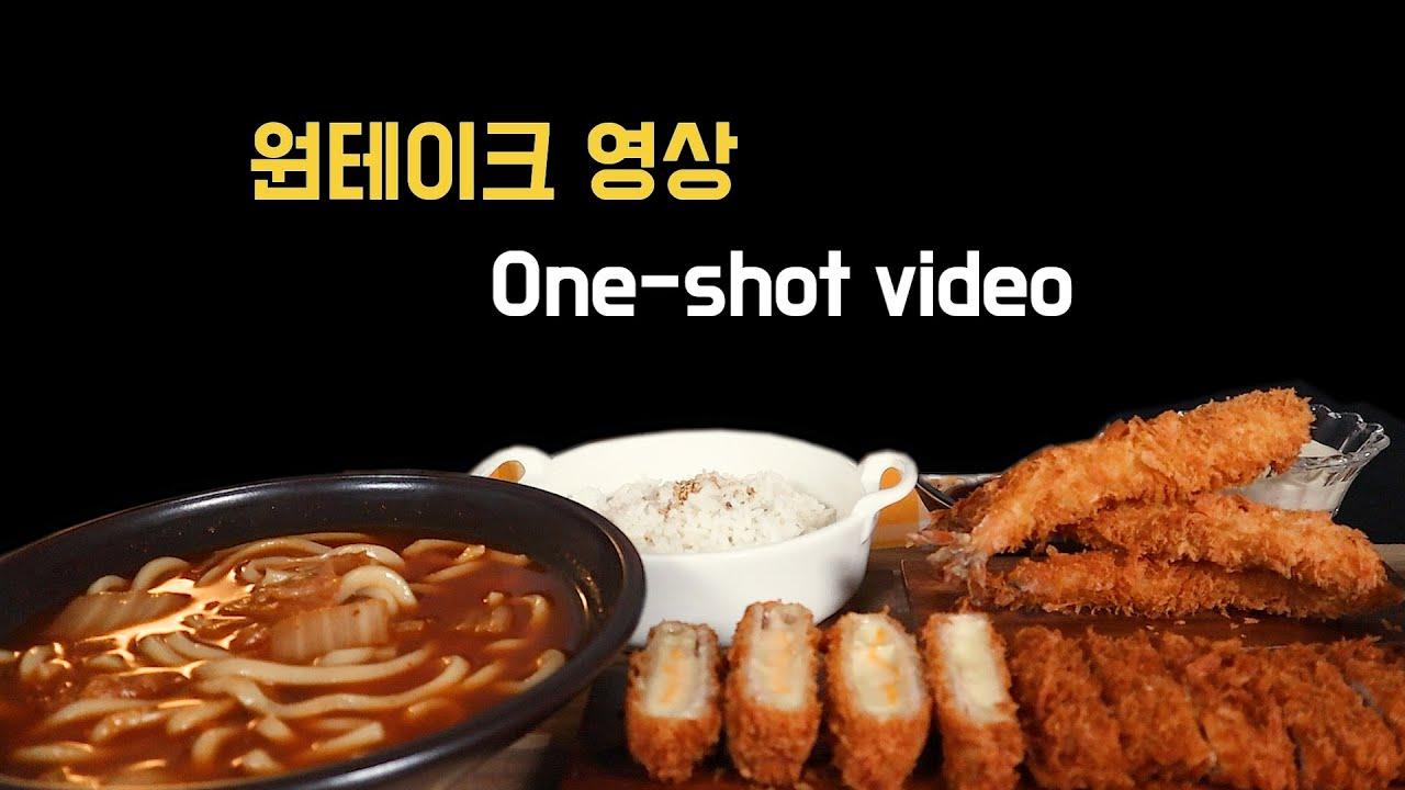 (Not asmr)치즈돈까스 안심돈까스 왕새우튀김에 김치우동 원테이크 먹방 one-shot video