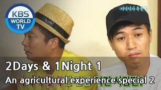 2 Days and 1 Night Season 1 | 1박 2일 시즌 1 - An agricultural experience special, part 2