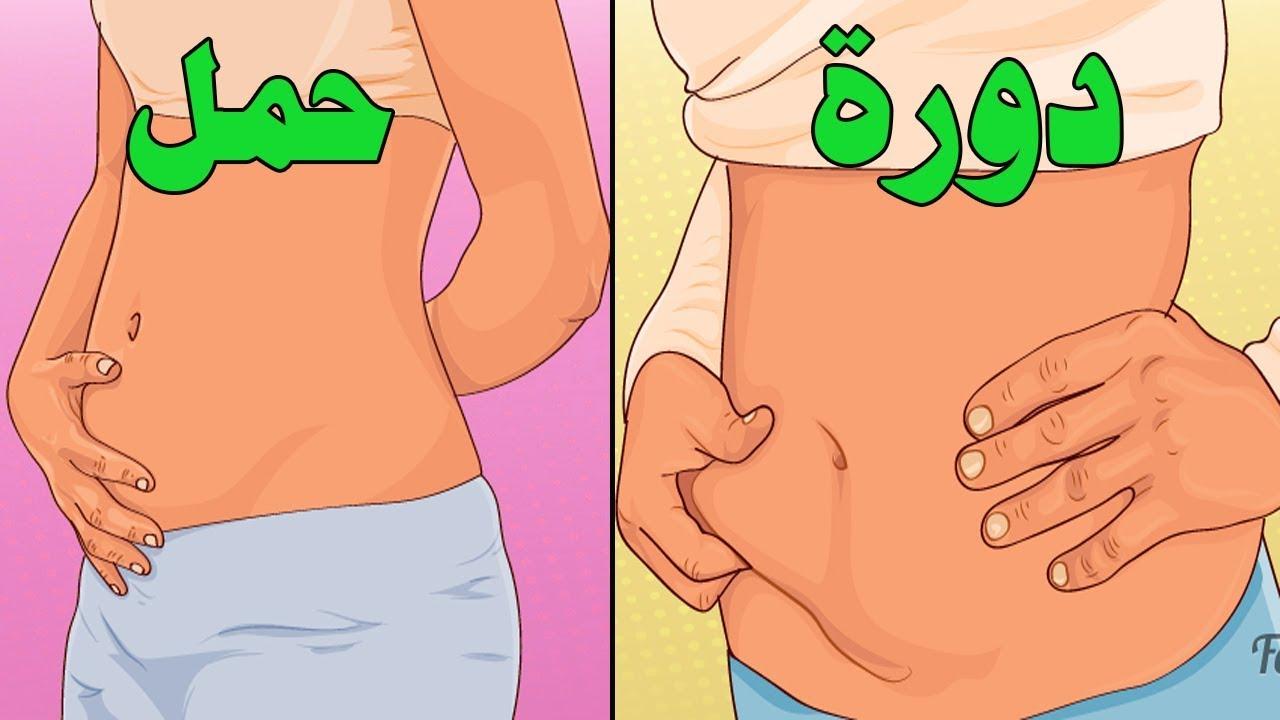 الفرق بين انقباضات البطن أول الحمل والدورة الشهرية Youtube