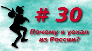#30: Почему я уехал из России?
