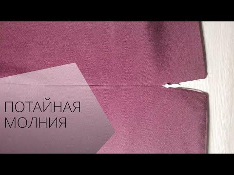 КАК ВШИТЬ ПОТАЙНУЮ МОЛНИЮ   Пошаговый мастер-класс