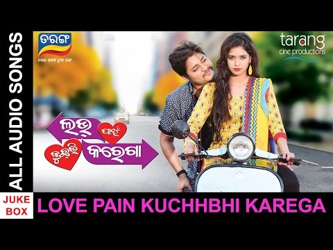 Love Pain Kuch Bhi Karega Odia Movie | Official Audio Songs Jukebox | Babushan , Supriya