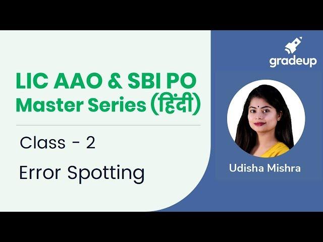Error Spotting - Class 2   LIC AAO & SBI PO Master Series (हिंदी)