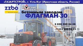Запуск бетонного завода ФЛАГМАН-30 на Талакане. Обучение работы на РБУ оператора