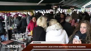 Αποκριά 2020: Τσικνοπέμπτη στην Κεντρική Πλατεία Κοζάνης
