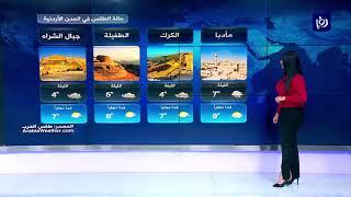 النشرة الجوية الأردنية من رؤيا 27-12-2019 | Jordan Weather