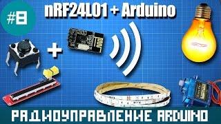 Arduino - дистанционное управление яркостью света и сервоприводом на nRF24L01(В этом уроке я покажу вам как при помощи Arduino и модуля беспроводной связи nRF24L01 дистанционно управлять серво..., 2016-12-28T03:00:01.000Z)