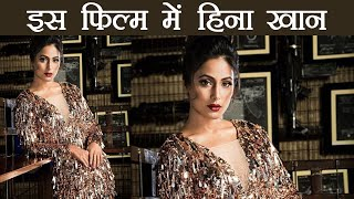 Hina Khan signs her first film after Bigg Boss ...