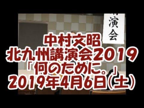 中村文昭北九州講演会2019「何のために。」2019年4月6日(土)