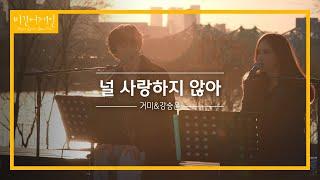 거미(GUMMY)&강승윤(KANG SEUNG YOON) 두 사람의 첫 듀엣곡 '널 사랑하지 않아'♬ | 비긴어게인 오픈마이크
