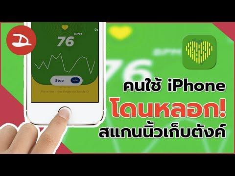 คนใช้ iPhone โดนแอปหลอกให้ใช้ Touch ID จ่ายเงินแบบไม่รู้ตัว - วันที่ 05 Dec 2018