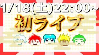 【LIVE】遅すぎるあけおめ・ことよろ新年初ライブ!!