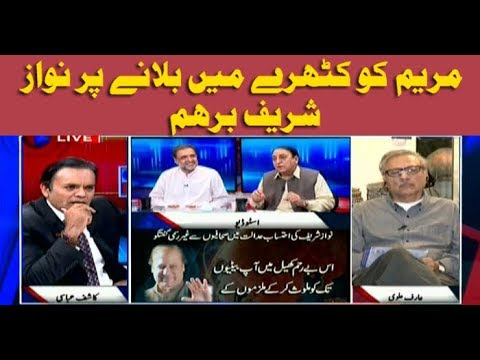 Off The Record - 24th May 2018 - Ary News