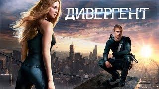 Дивергент - Официальный трейлер №2