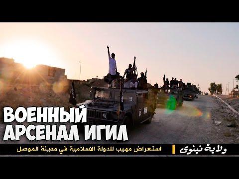 Военный арсенал ИГИЛ