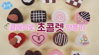 클레이로 초콜릿 만들기 _ 달콤한 디저트 초콜렛 만들기…