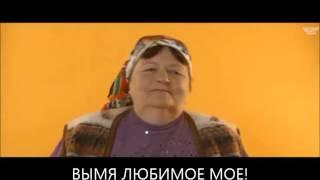 ИМЯ 505   ВРЕМЯ И СТЕКЛО пародия