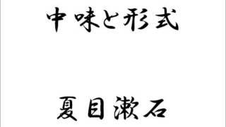 中味と形式 http://www.aozora.gr.jp/cards/000148/files/788_44902.htm...