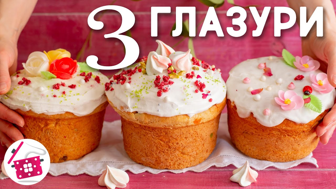 3 ЛУЧШИХ Рецепта ГЛАЗУРИ для КУЛИЧА ❤️  Глазурь БЕЛКОВАЯ ❤️ На ЖЕЛАТИНЕ ❤️ Без ЯИЦ и без ЖЕЛАТИНА