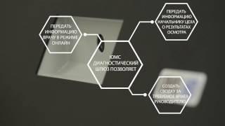 Автоматизация предрейсовых медосмотров UMS Диагностический шлюз