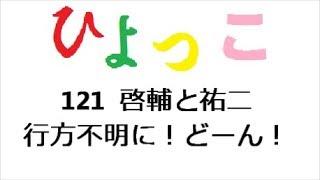 ひよっこ 第121回 「連続テレビ小説 ひよっこ Part1 (NHKドラマ・ガイド...