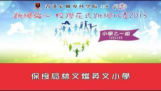Publication Date: 2018-05-07 | Video Title: 跳繩強心校際花式跳繩比賽2015(小學乙一組) - 保良局林