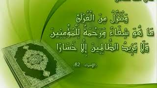 الرقيه الشرعيه الاقوى للمس والسحر والعين والحسد بدون اعلانات