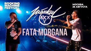 Markul Feat Oxxxymiron Fata Morgana Booking Machine Festival 2018