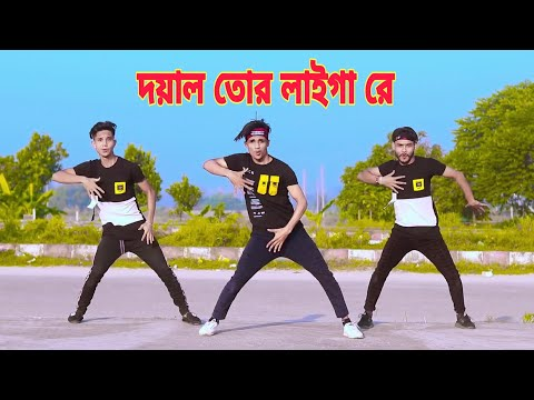 Doyal Tor Laiga Re By Dh Kobir Khan Bangla New Dance
