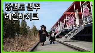 [아이와 함께 여행] 강원도 원주 레일바이크