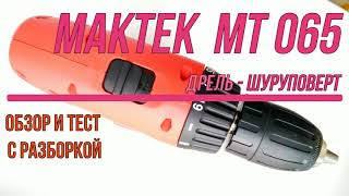 Maktec MT-065 - АКБ дрель-шуруповерт. Обзор, тест, разбор.