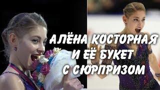 Алёна Косторная и её необычный букет