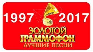 Золотой Граммофон Русское Радио - Лучшее (1997 - 2016)