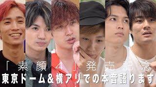 SixTONES - DVD「素顔4」発売記念インタビュー (Talk about upcoming DVD)